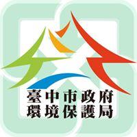 台中市環保局 Logo